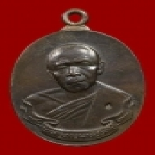 เหรียญห่วงเชื่อมทองแดง หลวงปู่ทิม