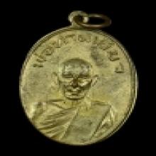 เหรียญรุ่นแรก พ่อท่านเขียว วัดหรงมล