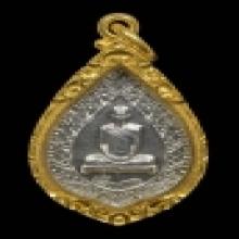 เหรียญพัดยศเล็กหลวงปู่โต๊ะเนื้อเงิน ปี2516