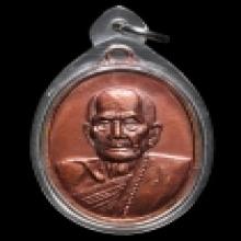 เหรียญหลวงปู่หมุน รุ่นแรก