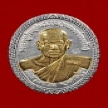 เหรียญหลวงพ่อแย้ม 7 รอบ ฉลองอายุ 84ปี