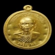 เหรียญหลวงพ่อคูณเจริญพรล่างเนื้อทองคำ