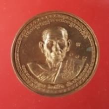 เหรียญบาตรนำ้มนตร์หลวงพ่อพูน