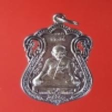 เหรียญเสมารุ่นแรก หลวงปู่หงษ์