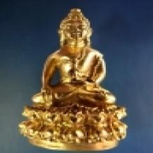 พระ กริ่งมงคลเกษม ปี 2521 เนื้อทองคำหมายเลข ๗๓ สร้าง ๙๙ องค์