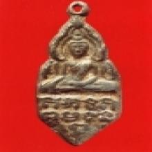 เหรียญหล่อหลวงพ่อโม วัดสามจีน (วัดไตรมิตร) พิมพ์พิเศษ