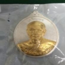 เหรียญเจริญพร มหาสุรศักดิ์ พิมพ์ครึ่งองค์ เนื้อเงินหน้าทองคำ