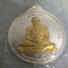 เหรียญเจริญพร มหาสุรศักดิ์ พิมพ์เต็มองค์ เนื้อเงินหน้าทองคำ
