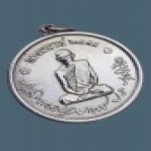 เหรียญทรงผนวช ปี2508 เนื้ออัลปาก้า