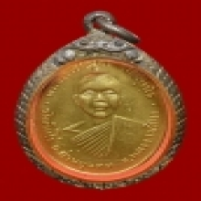เหรียญหลวงพ่อคูณรุ่นแรก ปี 2512