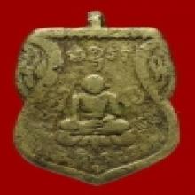 เหรียญหล่อ ลพ ยอด วัดใหญ่อ่างทอง ราชบุรี 2461