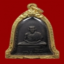 เหรียญระฆังปี ๒๕๑๖ พิมพ์นิยม