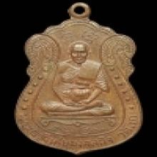 เหรียญหลวงปู่มิ่ง วัดกก ปี 2509