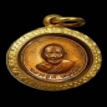 เหรียญมั่งมีศรีสุขหลวงปู่สีเนื้อทองแดงปี2519