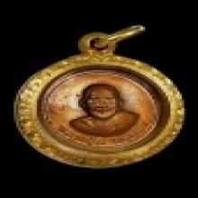 เหรียญมั่งมีศรีสุขหลวงปู่สีเนื้อทองแดงปี2519 เหรียญที่2
