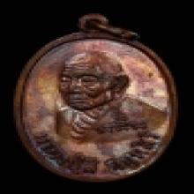 เหรียญหลังยันต์ดวง (ราชาฤกษ์) แชมป์งานประกวดวันที่ 24/1/59