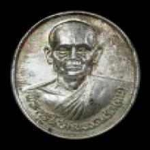เหรียญรูปเหมือนรุ่นแรกเนื้อเงินหลวงปู่ถมวัดเชิงท่า ลพบุรี