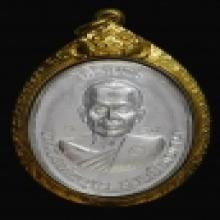 เหรียญเจริญพรบนเนื้อเงิน หลวงปู่บุญ วัดปอแดง