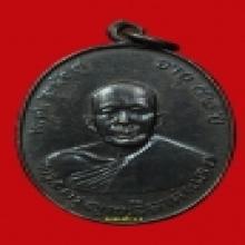 เหรียญรุ่น 1 หลวงพ่อแดง สวยแชมป์