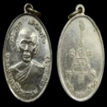 เหรียญปลอดภัยรุ่นแรกพิมพ์สองหลวงพ่อสว่าง