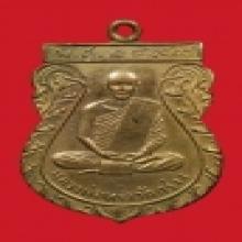 เหรียญ ลพ.หร่ำ วัดกร่าง รุ่น2 จ.ปทุมธานี