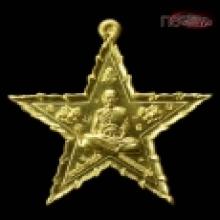 เหรียญดาวเจริญพร หลวงพ่อปั่น กวิสฺสโร เบอร์ ๑
