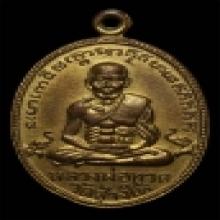 เหรียญหลวงพ่อทวด หลังหลวงพ่อคล้าย ปี2508