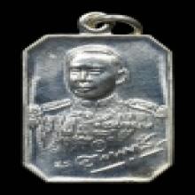 เหรียญ กรมหลวงชุมพร  ปี36 เนื้อเงิน