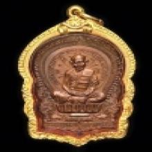 เหรียญสมเด็จ ณ.ศรีราชา หลวงปู่ทิม วัดละหารไร่