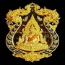 เหรียญหล่อฉลุพระพุทธชินราช รุ่นจอมราชันย์ เบอร์ 51