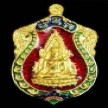 เหรียญปั้มพระพุทธชินราช รุ่นจอมราชันย์ เบอร์ 91