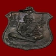 เหรียญนารายณ์ทรงครุฑหลวงปู่หมุน
