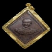 เหรียญข้าวหลามตัดกรมหลวงชุมพรมีผดหลวงปู่ทิม