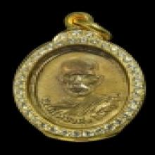 เหรียญรุ่น 1 หลวงพ่อทองศุข วัดโตนดหลวง
