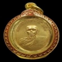 เหรียญรุ่น 1 หลวงพ่อเพลิน วัดหนองไม้เหลือง