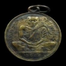 เหรียญพ่อท่านคล้าย นั่งเต็มองค์ ระบุ พ.ศ. No.2