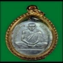 เหรียญพ่อท่านคล้าย พิมพ์นั่งเต็มองค์ ไม่ระบุ พ.ศ. No.1