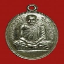 เหรียญพ่อท่านคล้าย พิมพ์นั่งเต็มองค์ ไม่ระบุ พ.ศ. No.2