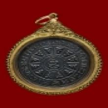 เหรียญอริยสัจ4 รุ่น2เลี่ยมทอง
