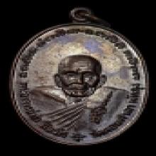 เหรียญอาจารย์นำ ปี 2526 สวยมาก มีซองเดิม