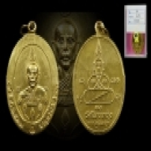 เหรียญหลวงปู่หลิว รุ่นบัว5ดอก ติดที่2งานสามพราน