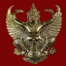องค์ครุฑหลวงพ่อวราห์ รุ่นเลื่อนสมณศักดิ์ เนื้อนาค