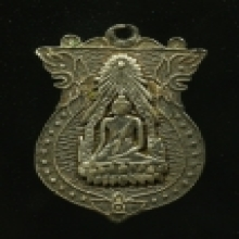 เหรียญพระพุทธชินราช วัดเบญ รุ่นแรก