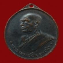 เหรียญอาจารย์ฝั้น รุ่น5