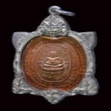 เหรียญพญาเต่าเรือน หลวงปู่หลิว รุ่นปลดหนี้ เนื้อทองแดงปี๒๕๓๖