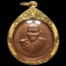 เหรียญรุ่นแรกหลวงพ่ออุ้น วัดตาลกง เนื้อนวะ องค์ที2