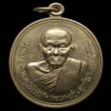 เหรียญรุ่นแรกหลวงพ่ออุ้น วัดตาลกง