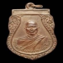เหรียญรุ่นแรกหลวงพ่อเจียง วัดเจริญสุขาราม