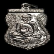 เหรียญหลวงพ่อทวด พุฒซ้อนเล็ก ปี2509 อัลปาก้าชุบนิคเกิ้ล