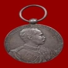 เหรียญประพาสมาลาพระบาทสมเด็จพระจุลจอมเกล้าเจ้าอยู่หัว